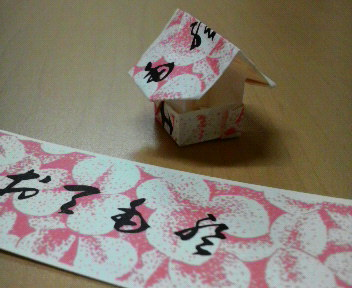 短い割り箸袋で作る家