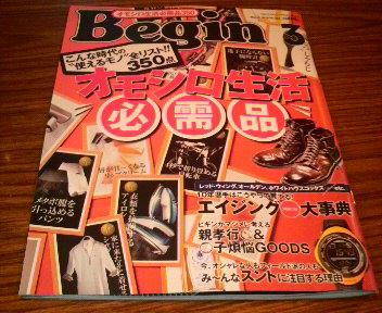Begin3月号