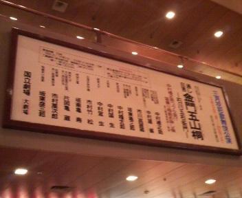 三月花形大歌舞伎
