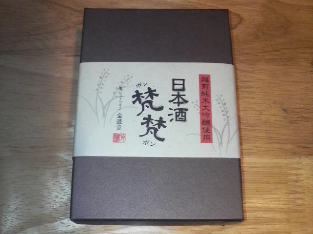 チョコレート梵梵