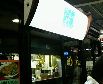 巡業歌舞伎